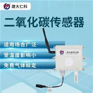 建大仁科 二氧化碳传感器 监测