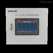 Acrel-2000T/A無線測溫采集設備主機 壁掛式 帶蜂鳴器