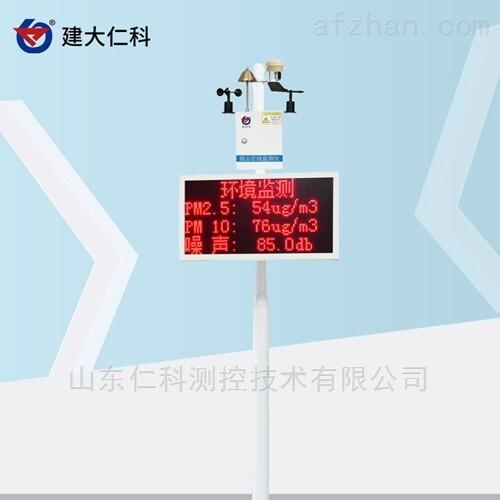 建大仁科扬尘监测空气质量颗粒物监测