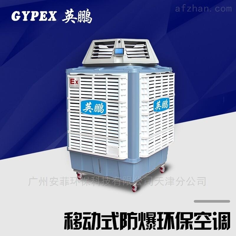 广州280L移动式防爆环保空调