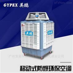 YPHB-25EX-YD广州280L移动式防爆环保空调