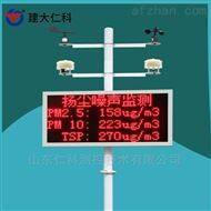 RS-PM-N01-2建大仁科 RS-ZSYC3-型 扬尘在线监测系统