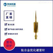 钛合金优化避雷针