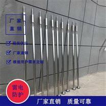 3米不锈钢避雷针