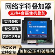 RS-ZF-ETH建大仁科摄像头网络字符叠加器机房环境