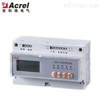 DTSD1352三相计量电能表安科瑞485通讯