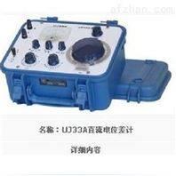 UJ25型高直流电位差计