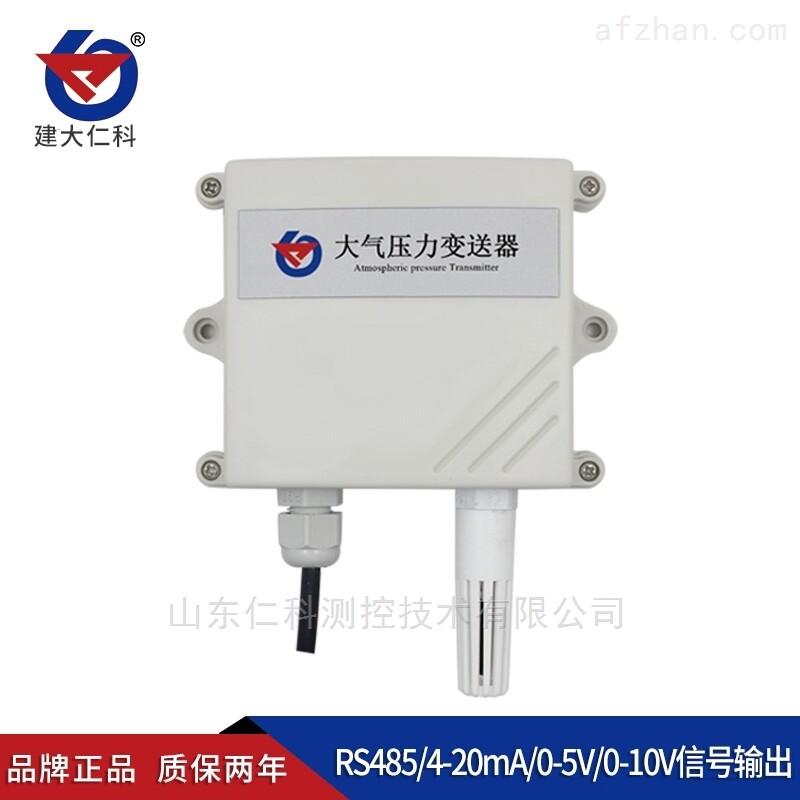 建大仁科大气压力传感器变送器气压计