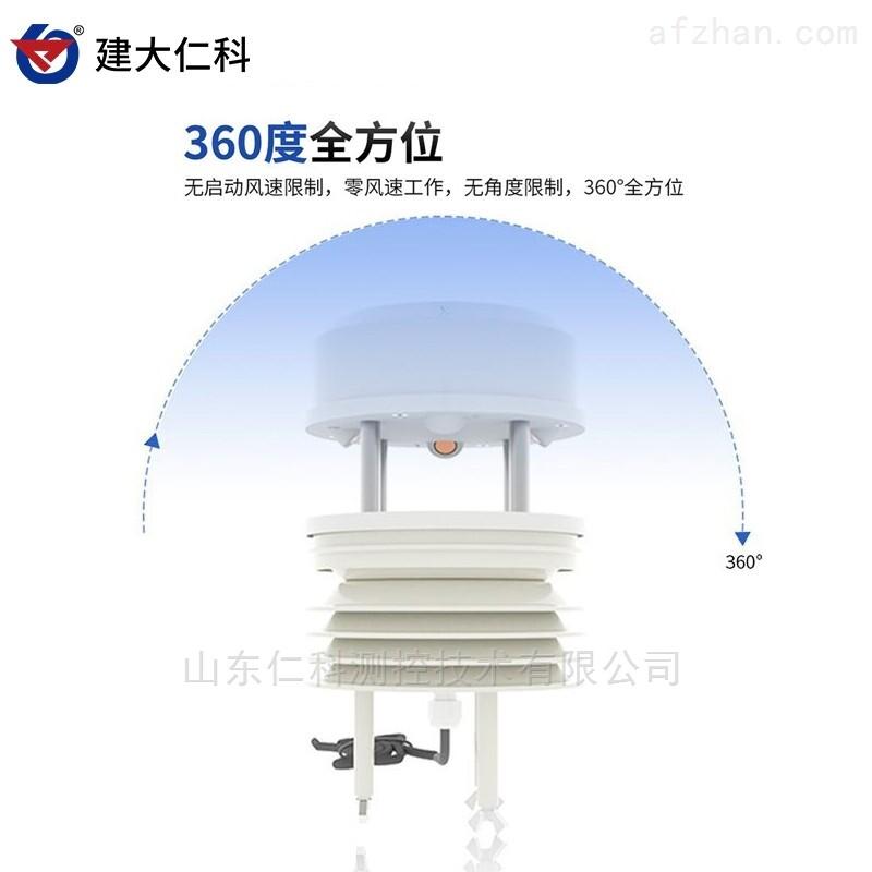建大仁科超声波传感器环境农业一体式气象站