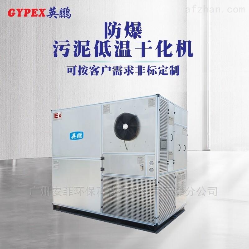 电镀厂防爆污泥低温干化机