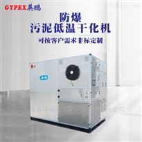 電鍍廠防爆污泥低溫干化機
