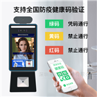 GK725可核驗健康碼的人臉識別測溫掃碼一體機