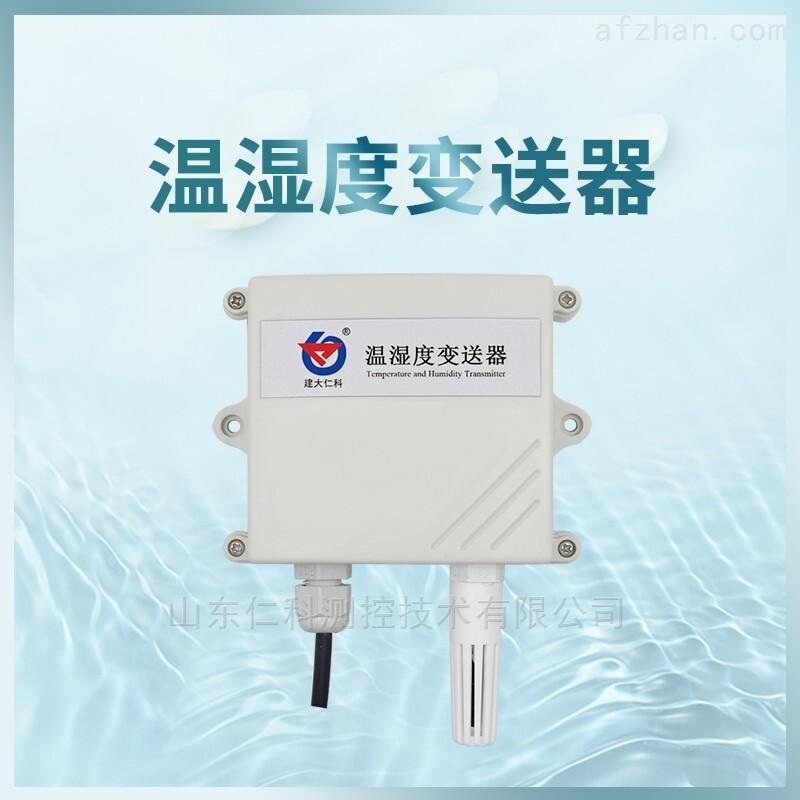 建大仁科冷链冷库无线远程温度传感器变送器