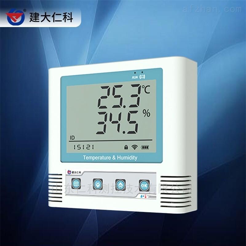 建大仁科无线温湿度记录仪远程监控报警冷库
