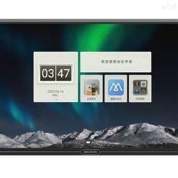 DS-D5ABL-LED智能交互会议平板支架