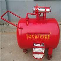 移动式泡沫灭火装置厂家现货质量保证灭火器