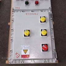 防爆配电箱3回路带总开照明动力箱