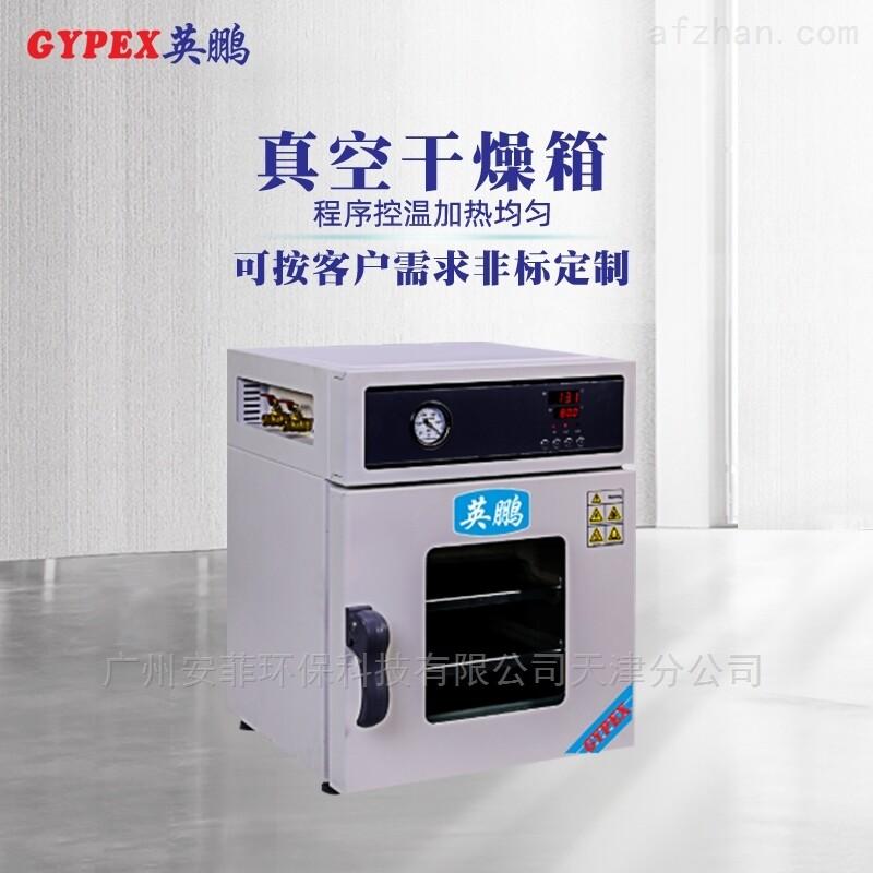 广州实验室真空干燥箱