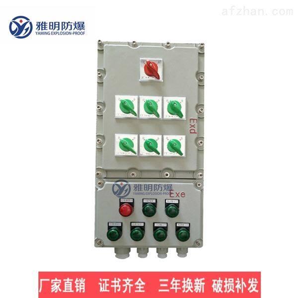 IP66防爆综合箱 IP66防爆动力照明配电箱