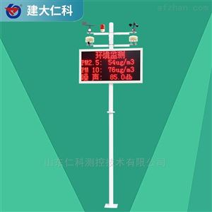 RS-ZSYC1-*建大仁科 大气扬尘检测仪扬尘监测仪