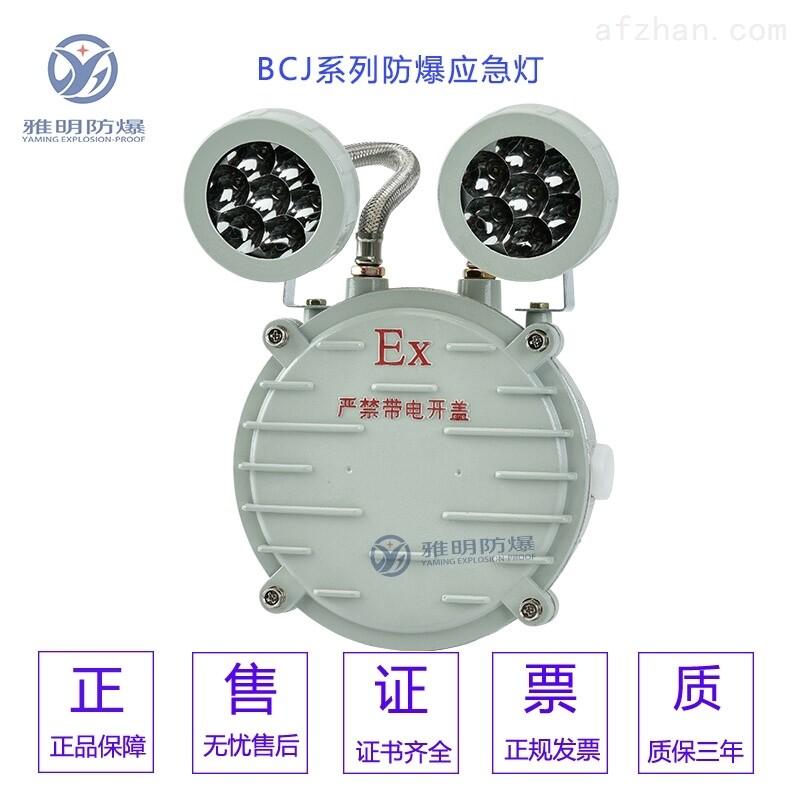 BCJ51-20W36V≥90minIIBT6白光防爆型应急灯