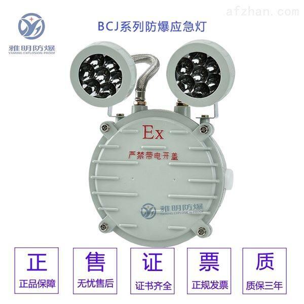 BBD-6WIP54IIBT4防爆应急照明灯