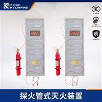 火探管式自动灭火装置七氟丙烷二氧化碳