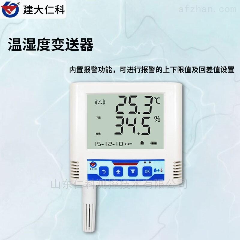 建大仁科无线数显温湿度传感器超大屏防尘