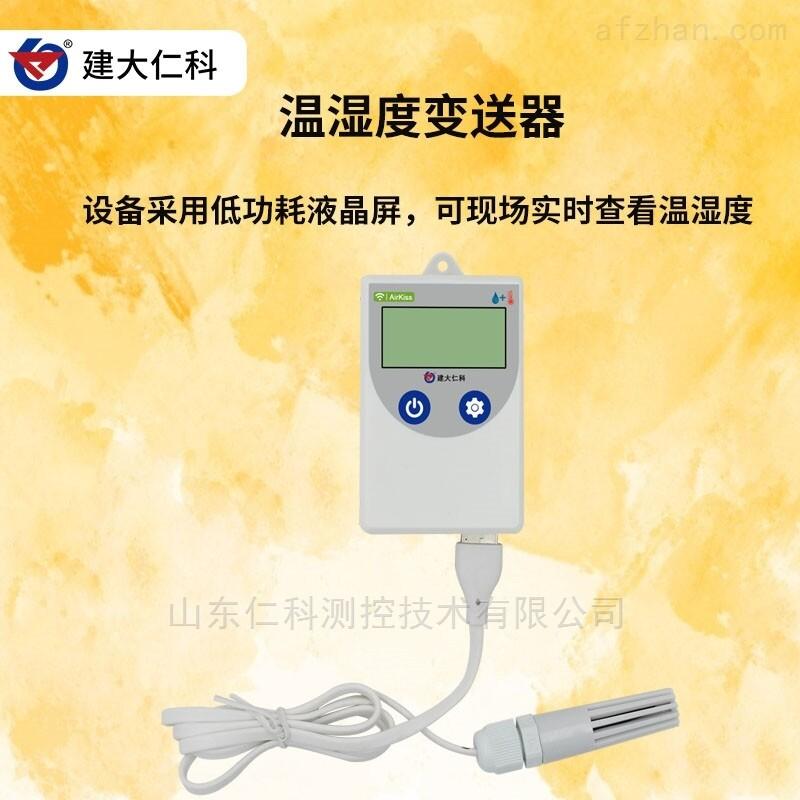 建大仁科无线温湿度记录仪冷藏集装箱一体化