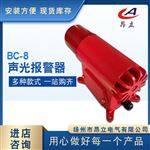 船舶电子电笛BC-8A/电子报警器