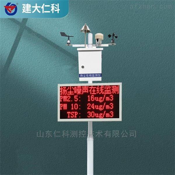 建大仁科 在线扬尘监测系统在线系统