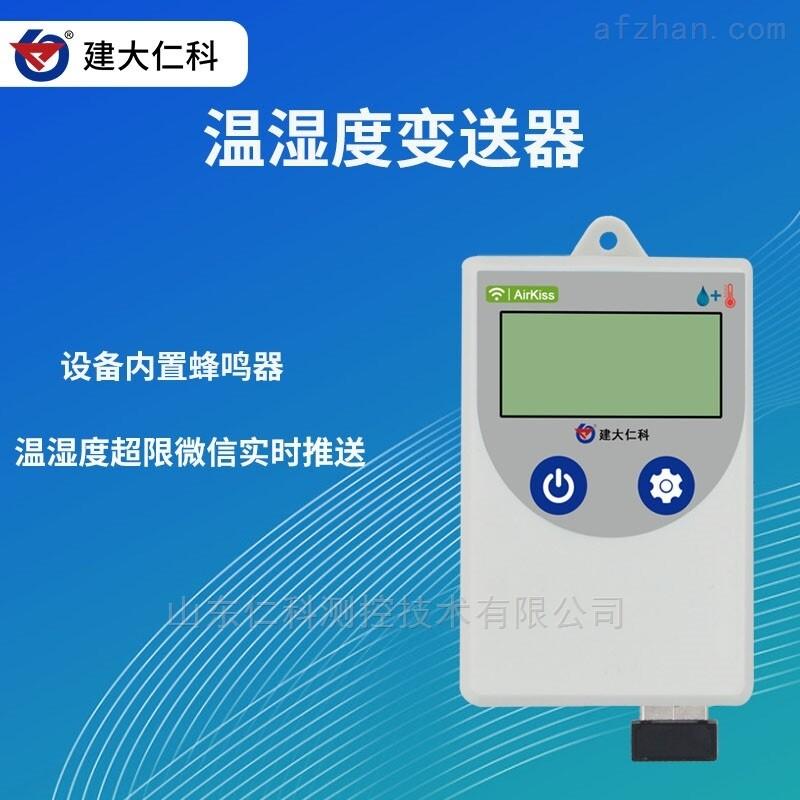 建大仁科 温度记录仪疫苗冰箱