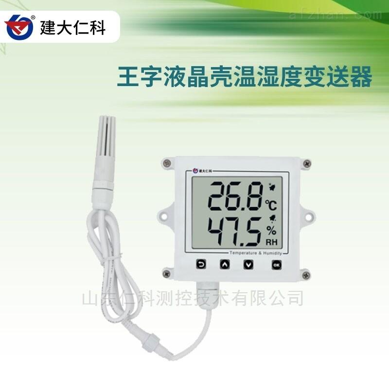 建大仁科温湿度记录仪品牌自动记录装置