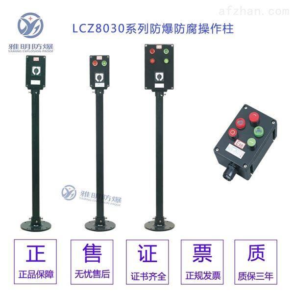 BZC8050-A2B1LWF2防爆防腐操作柱