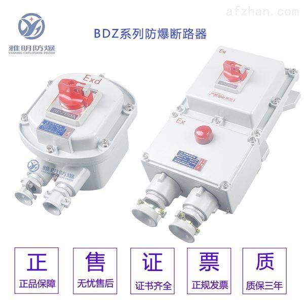 BDZ52-125/3XXExdIIBT6粉尘防爆断路器