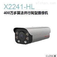 400万AI白光筒型摄像机