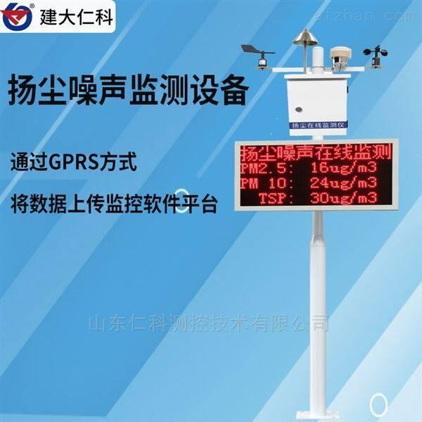 建大仁科扬尘监测系统环境空气在线检测仪