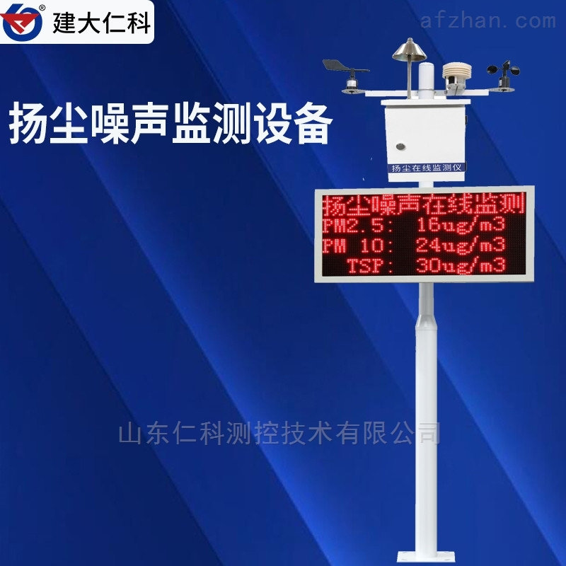 建大仁科 24小时在线扬尘监测系统