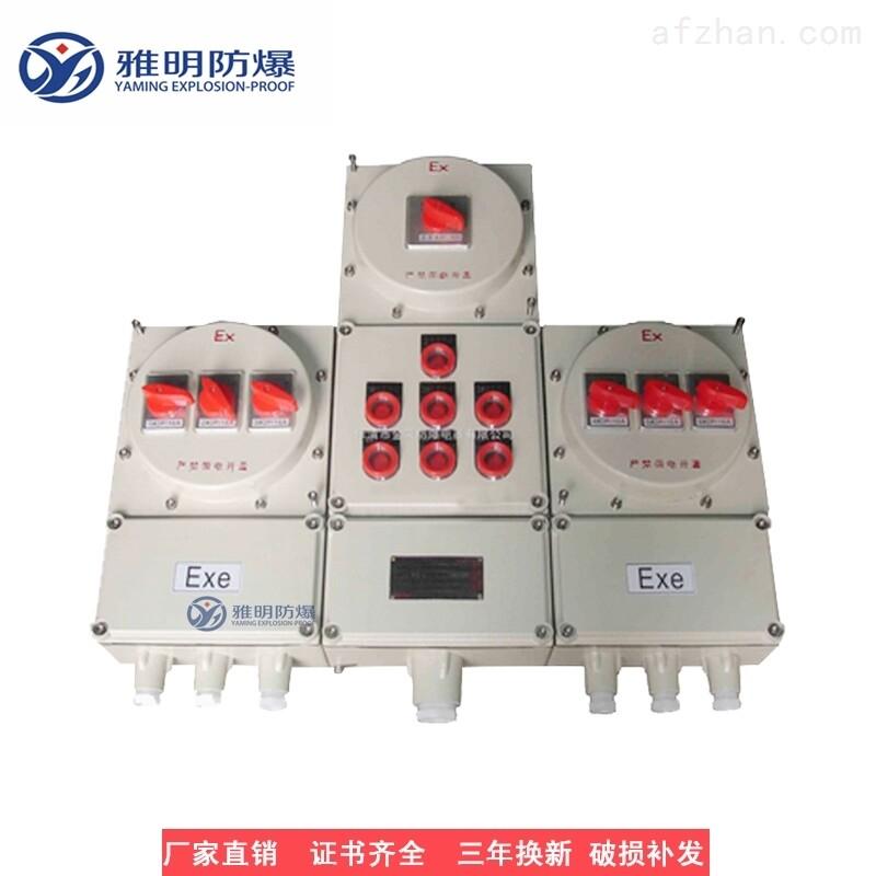不锈钢防爆防腐配电箱