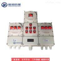 BXMD-4K6K8K10K立式挂式防爆型配电箱