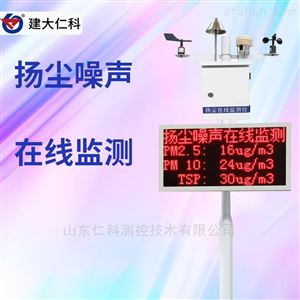RS-ZSYC1-*建大仁科 扬尘监测仪对接平台设备