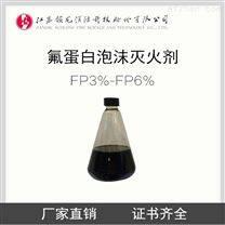 氟蛋白泡沫灭火剂 消防泡沫液