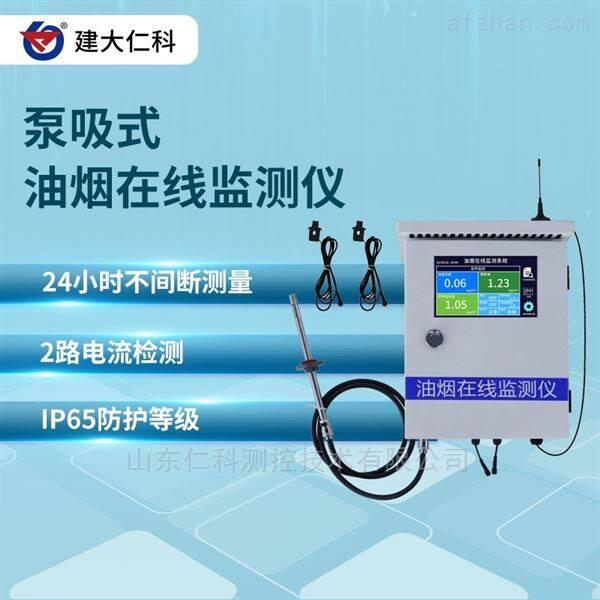 建大仁科油烟在线监测烟尘颗粒物在线检测