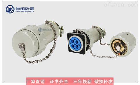 YT-YZ/GZ无火花型防爆电缆连接器15A30A60A