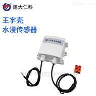 RS-SJ-N01R01-2建大仁科 水浸传感器