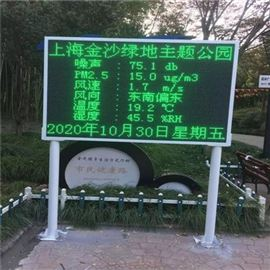 BYQL-Z供应公园噪声环境污染监测系统