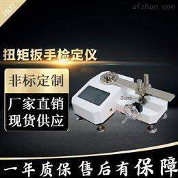SGCMY3000N.m扭矩扳手检定装置价格-0.3级