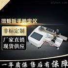 SGCMY双量程扭矩扳子测试仪 扳手扭力检定装置