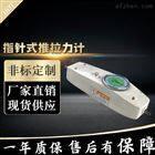 SGNK指針式測力計30N/50N表盤推拉力計生產商