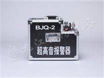 超高音报警器 BJQ-2